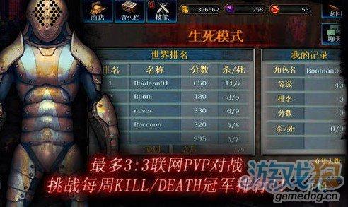 暗黑復仇者生死模式截圖
