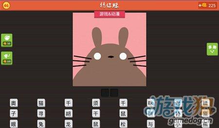 猜你妹一个动物兔子耳朵脸上三撇胡子猜两个字答案