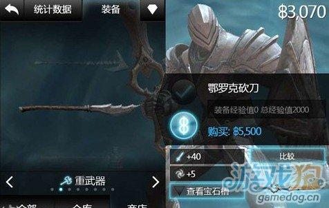 無盡之劍2/Infinity Blade II鄂羅克砍刀詳細介紹