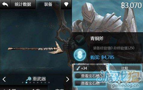 無盡之劍2/Infinity Blade II青銅斧詳細介紹