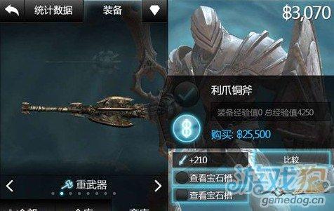 無盡之劍2/Infinity Blade II利爪銅斧詳細介紹