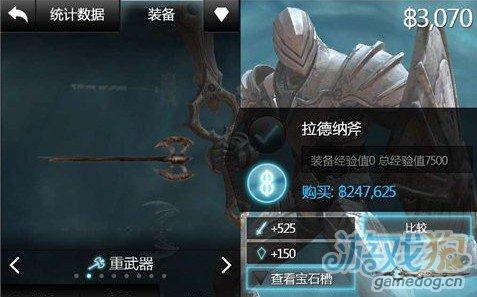 無盡之劍2/Infinity Blade II拉德納斧詳細介紹