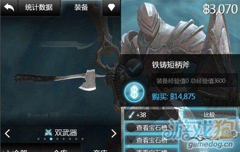 無盡之劍2/Infinity Blade II鐵鑄短柄斧詳細介紹