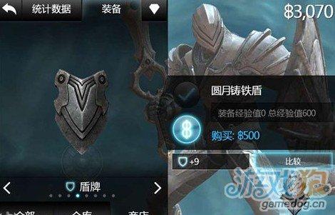 無盡之劍2/Infinity Blade II圓月鑄鐵盾詳細介紹