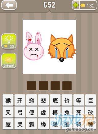 瘋狂猜成語一隻死的兔子一隻哭的狐貍答案