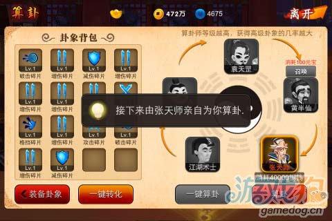 《囧西游》算卦系统逆天改命5