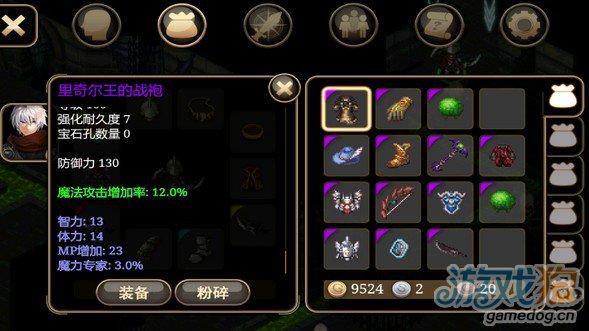 艾诺迪亚4装备攻略 所有紫装掉落列表2