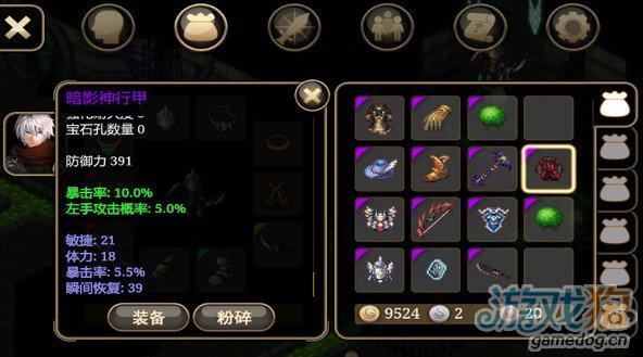 艾诺迪亚4装备攻略 所有紫装掉落列表8