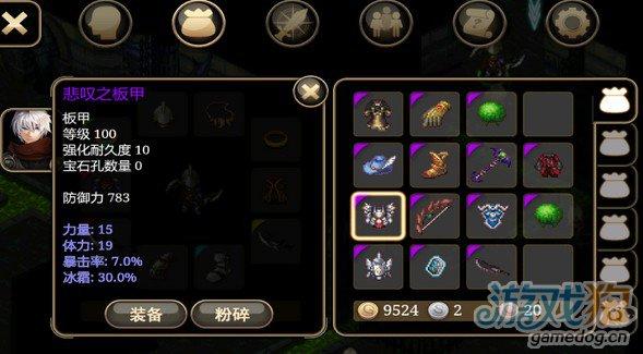 艾诺迪亚4装备攻略 所有紫装掉落列表9
