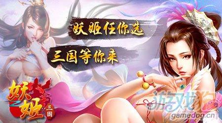 新式三国游戏《妖姬三国》将公测2