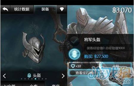 無盡之劍2將軍頭盔詳細介紹1