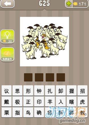 疯狂猜成语11只羊和一头老虎答案