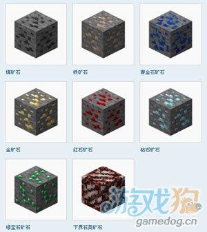 我的世界矿石块基础材料物品