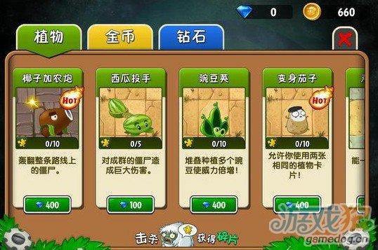 植物大戰僵屍2中文版植物領取條件總結