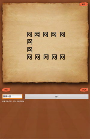 成语玩命猜安卓版3-15答案