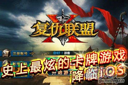 复仇x联盟 中国首款全3D卡牌游戏大作1