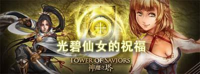 神魔之塔光碧仙女的祝福