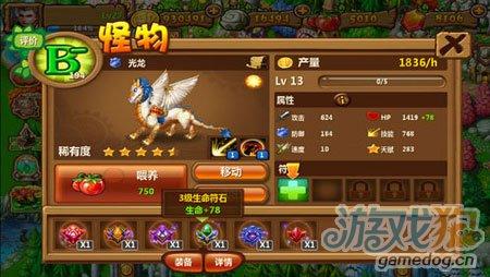 养成类游戏:怪物王国怪兽饲养攻略3