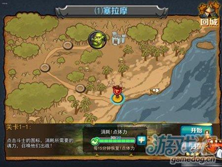 3D竞技塔防:为了部落游戏封测评测4