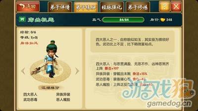 武俠Q傳遊戲試玩界面截圖欣賞
