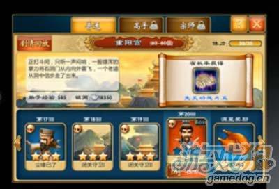 武俠Q傳新手基礎操作教程視頻欣賞5
