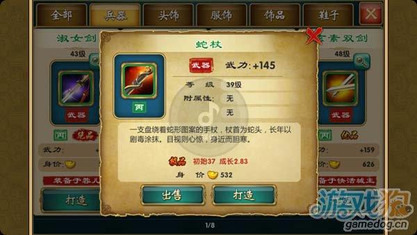 武俠Q傳蛇杖裝備數據