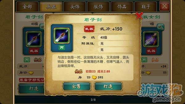 武俠Q傳君子劍裝備數據