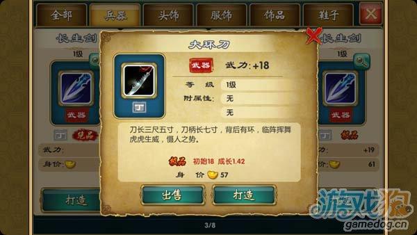武俠Q傳大環刀裝備數據