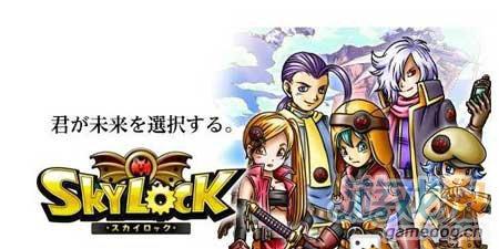 日本冒险类RPG天空之锁公布 今秋上线1