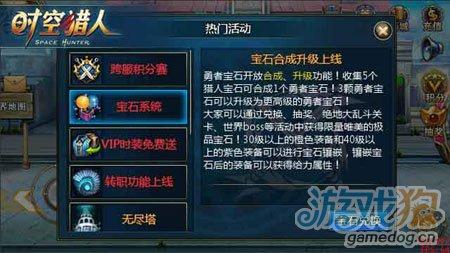 时空猎人宝石升级合成玩法图文详解攻略2