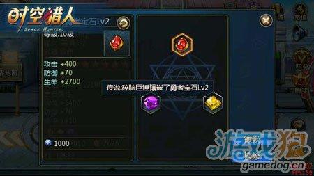 时空猎人宝石升级合成玩法图文详解攻略5