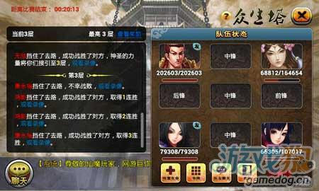仙魔九界OL新资料片众生塔玩法揭秘4