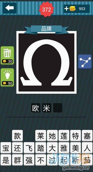 疯狂猜图答案游戏动o+_H8疯狂猜图系列 04 答案公布啦