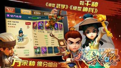 3D卡牌《武俠Q傳》安卓版八大平臺公測開啟2