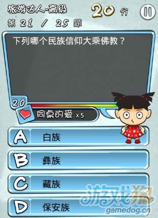 天朝教育委员会旅游达人高级答案21