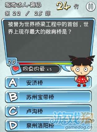天朝教育委员会旅游达人高级答案22