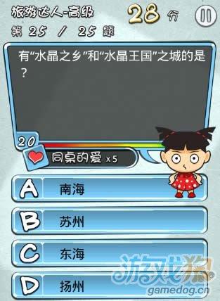天朝教育委员会旅游达人高级答案25