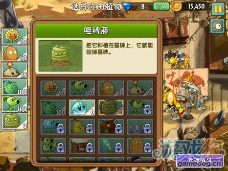 植物大战僵尸2中文版神秘埃及第10天攻略1