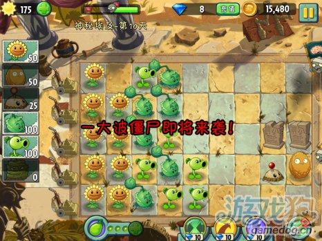 植物大战僵尸2中文版神秘埃及第10天攻略4