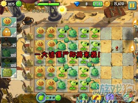 植物大战僵尸2中文版神秘埃及第10天攻略8