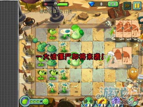 植物大戰僵屍2中文版神秘埃及第11天攻略5