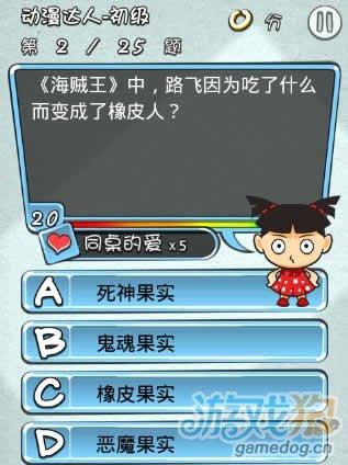 天朝教育委员会动漫达人初级答案2