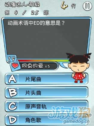 天朝教育委员会动漫达人初级答案4