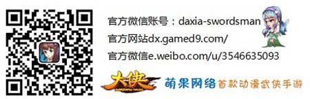 大侠OL安卓平台开启删档内测2