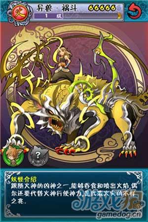 搜神记之斑狐_图文对比 搜神记唯美妖怪形象第二季