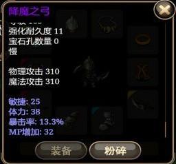 艾诺迪亚4降魔之弓装备介绍1