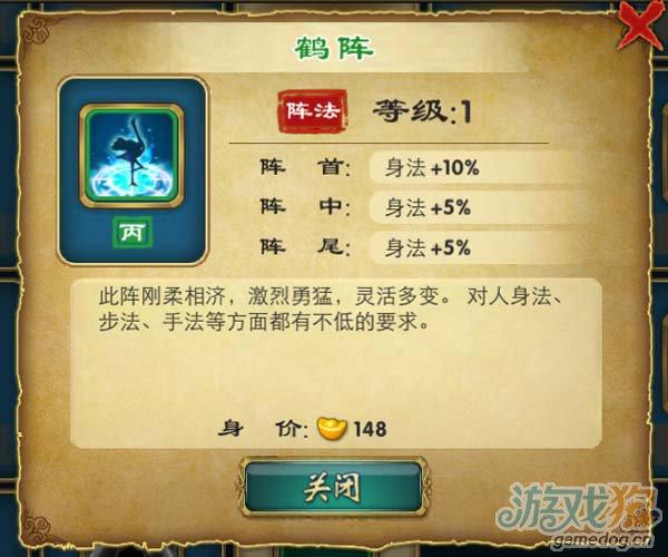 武俠Q傳鶴陣丙級陣法數據