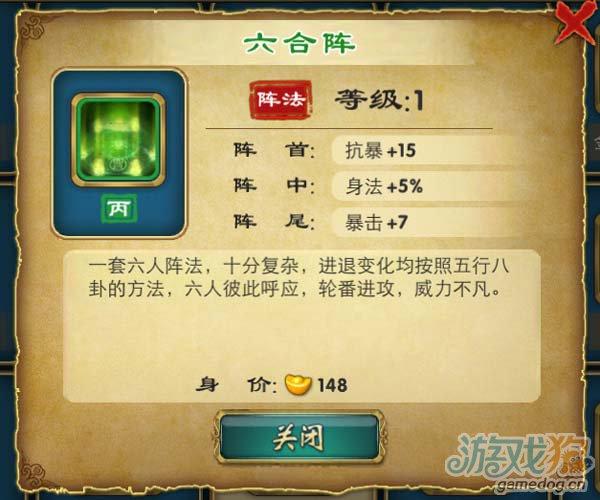 武俠Q傳六合陣丙級陣法數據1