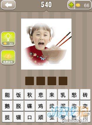 猜成语一个小孩一碗饭一双筷子答案