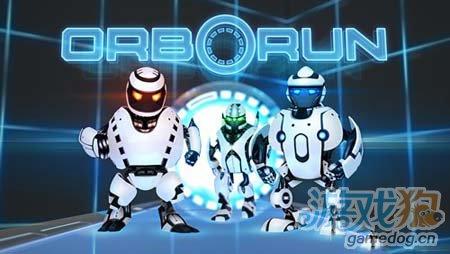 光源机械球Orborun 9月19日登陆安卓3